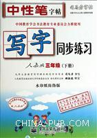 三年级(下册)-人教版-写字同步练习-司马彦字帖-水印纸防伪版