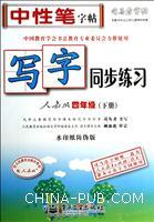 四年级(下册)-人教版-写字同步练习-司马彦字帖-水印纸防伪版