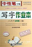 七年级(下册)-人教版-写字作业本-司马彦字帖-水印纸防伪版