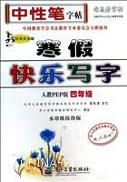 四年级-人教PEP版-寒假快乐写字-司马彦字帖-水印纸防伪版