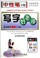七年级(下册)-北京课改版-写字好老师-司马彦字帖-水印纸防伪版