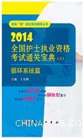 2014-循环系统篇-全国护士执业资格考试通关宝典-(3)