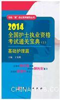 2014-基础护理篇-全国护士执业资格考试通关宝典-(1)