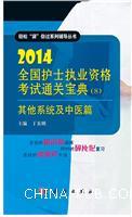 其他系统及中医篇-全国护士执业资格考试通关宝典-(8)
