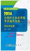 2014-消化系统篇-全国护士执业资格考试通关宝典-(4)