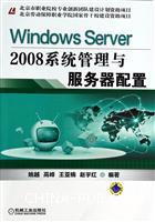 Windows Server 2008 系统管理与服务器配置