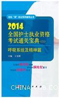 2014-呼吸系统及精神篇-全国护士执业资格考试通关宝典-(5)