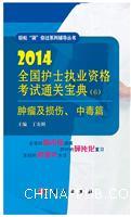 2014-肿瘤及损伤.中毒篇-全国护士执业资格考试通关宝典-(6)