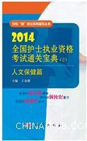 2014-人文保健篇-全国护士执业资格考试通关宝典-(2)