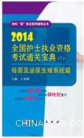 2014-母婴及泌尿生殖系统篇-全国护士执业资格考试通关宝典-(7)