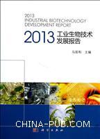 2013工业生物技术发展报告