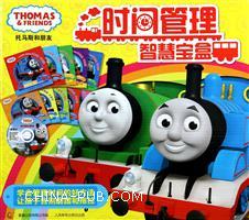 托马斯和朋友时间管理智慧宝盒