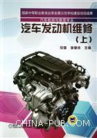 汽车发动机维修(上)