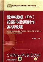 数字视频(DV)拍摄与后期制作实训教程