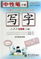 七年级(下册)-人教版-写字-司马彦字-水印纸防伪版