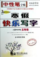 三年级-人教PEP版-寒假快乐写字-司马彦字帖-水印纸防伪版