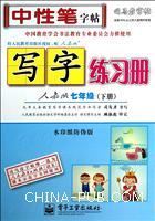 七年级(下册)-人教版-写字练习册-司马彦字帖-水印纸防伪版