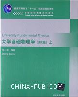 大学基础物理学-上-(第2版)