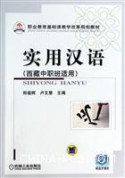 实用汉语(西藏中职班适用)