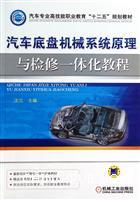 汽车底盘机械系统原理与检修一体化教程