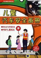 儿童汽车安全画册