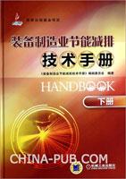 装备制造业节能减排技术手册(下册)