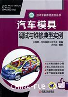 汽车模具调试与维修典型实例