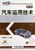 汽车运用技术(第2版)