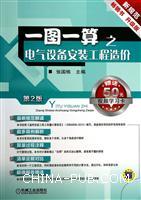 一图一算之电气设备安装工程造价(第2版)(新规范 畅销书 升级版)