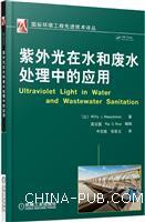 紫外光在水和废水处理中的应用