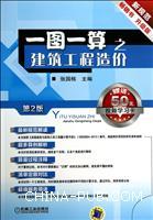 一图一算之建筑工程造价(第2版)(新规范 畅销书 升级版)