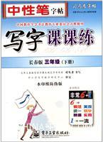 写字课课练・长春版・三年级(下册)