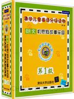 朗文机灵狗故事乐园-清华儿童英语分级读物-第1级-第二版