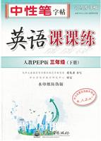 三年级(下册)-人教PEP版-英语课课练-司马彦字帖-水印纸防伪版