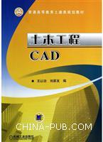 土木工程CAD