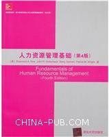 人力资源管理基础-(第4版)