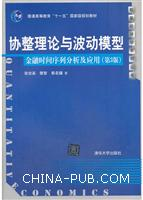 协整理论与波动模型-金融时间序列分析及应用-(第3版)
