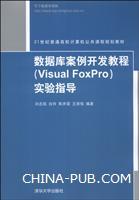 数据库案例开发教程(Visual FoxPro)实验指导