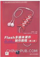 Flash多媒体课件制作教程-(第二版)