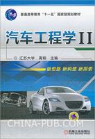 汽车工程学II