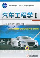 汽车工程学I