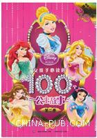 女孩子必读的100个公主故事-第二卷-畅销100万册黄金纪念版