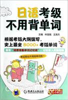 日语考级不用背单词