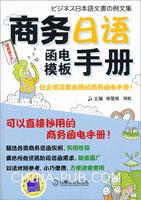 商务日语函电模板手册