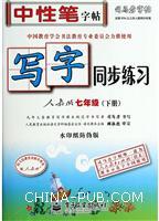 七年级(下册)-人教版-写字同步练习-司马彦字帖-水印纸防伪版