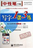 四年级(下册)-配人民教育版-写字1课3练-司马彦字帖-水印纸防伪版