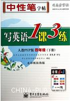 四年级(下册)-人教PEP版-写英语1课3练-司马彦字帖-水印纸防伪版