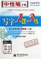 七年级(下册)-配人民教育版-写字1课3练-司马彦字帖-水印纸防伪版