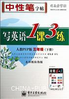 三年级(下册)-人教PEP版-写英语1课3练-司马彦字帖-水印纸防伪版