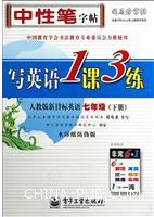 英语-七年级(下册)-人教版新目标-写英语1课3练-司马彦字帖-水印纸防伪版